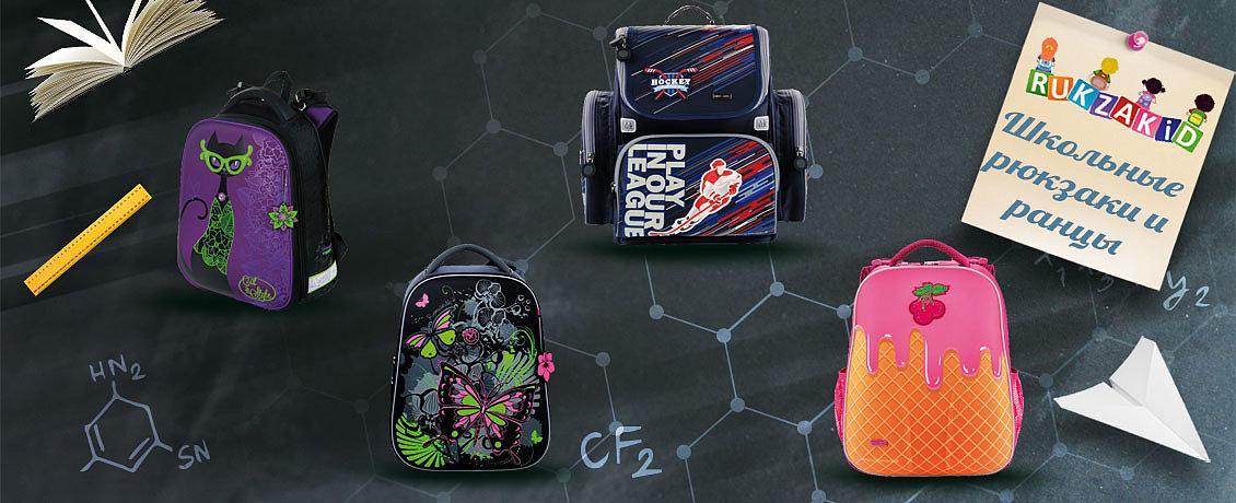 2e3a013f0191 Интернет магазин школьных рюкзаков, для подростка, детей, девушки в ...